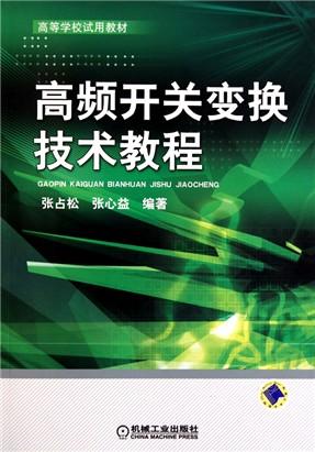 模拟电子技术实验与实践指导