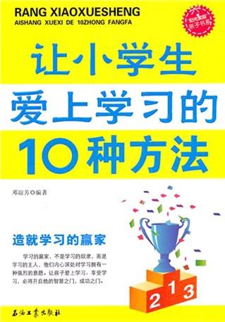 让小学生爱上学习的10种方法/阳光家庭亲子书系图片