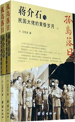 孤岛落日(蒋介石与民国大佬的黄昏岁月上下)