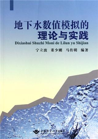 水文地质条件