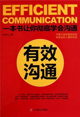 怎样进行有效沟通却是很多企业的员工