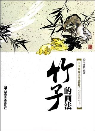 竹子的画法/中国画技法基础教学