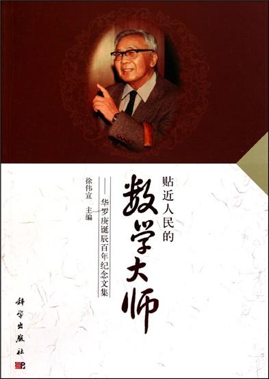 了解华罗庚_读者对华罗庚教授晚年为国家为人民鞠躬尽瘁的拼搏精神有更深刻的了解
