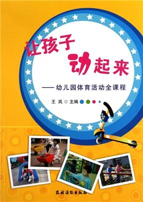 让孩子动起来--幼儿园体育活动全课程