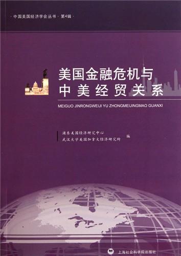 美国金融?;胫忻谰彻叵?中国美国经济学会丛书