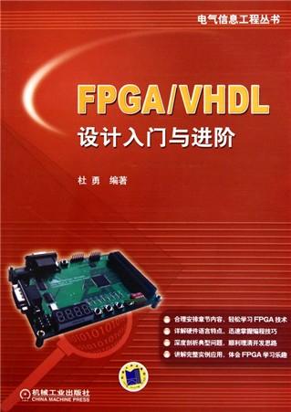 9 小结 第10章 fpga电路板设计实例   10.1 电路板基本功能   10.