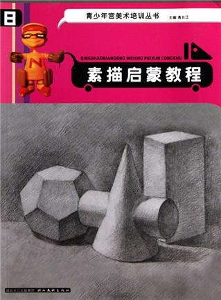 1 目录 结构素描 第1课 正方体 第2课 圆柱体 第3课 组合圆锥-正方体图片