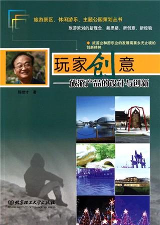 玩家创意--旅游产品的设计与创新/旅游景区休闲游乐主题公园策划丛书