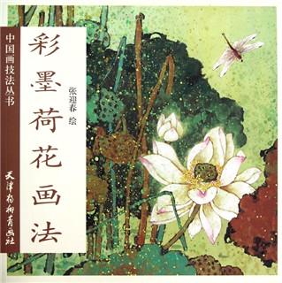 彩墨荷花画法/中国画技法丛书