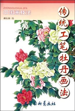 传统工笔牡丹画法/中国画技法