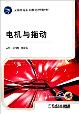 6  小结172   7.7  习题173 第8章  控制电机和其他电机174   8.