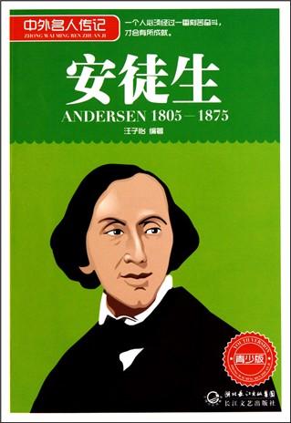 安徒生(1805-1875青少版)/中外名人传记