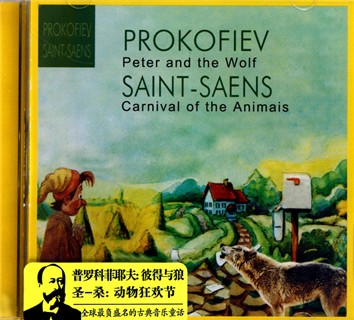 cd普罗科菲耶夫彼得与狼圣桑动物狂欢节