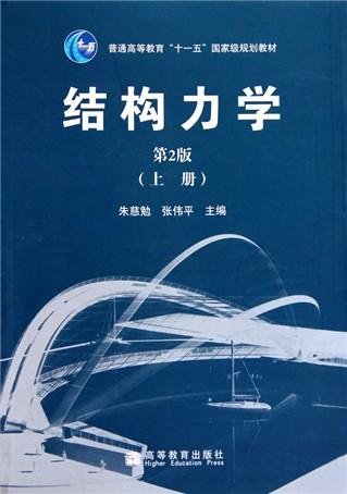 朱慈勉//张伟平 出版社:高等教育出版社 出版时间:2009-07-01