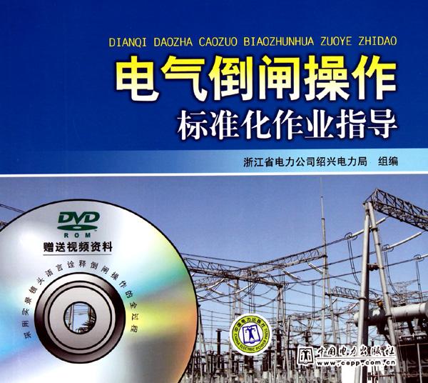 电气倒闸操作标准化作业指导(附光盘)-云书网
