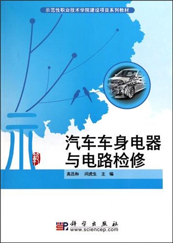 3  汽车电路故障与诊断流程     1.2.4  汽车电路故障诊断方法   1.