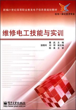 1  能耗制动控制电路     6.5.2  反接制动控制电路   6.