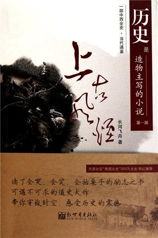 战争小说封面素材
