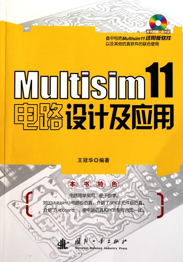 multisim11电路设计及应用(附光盘)