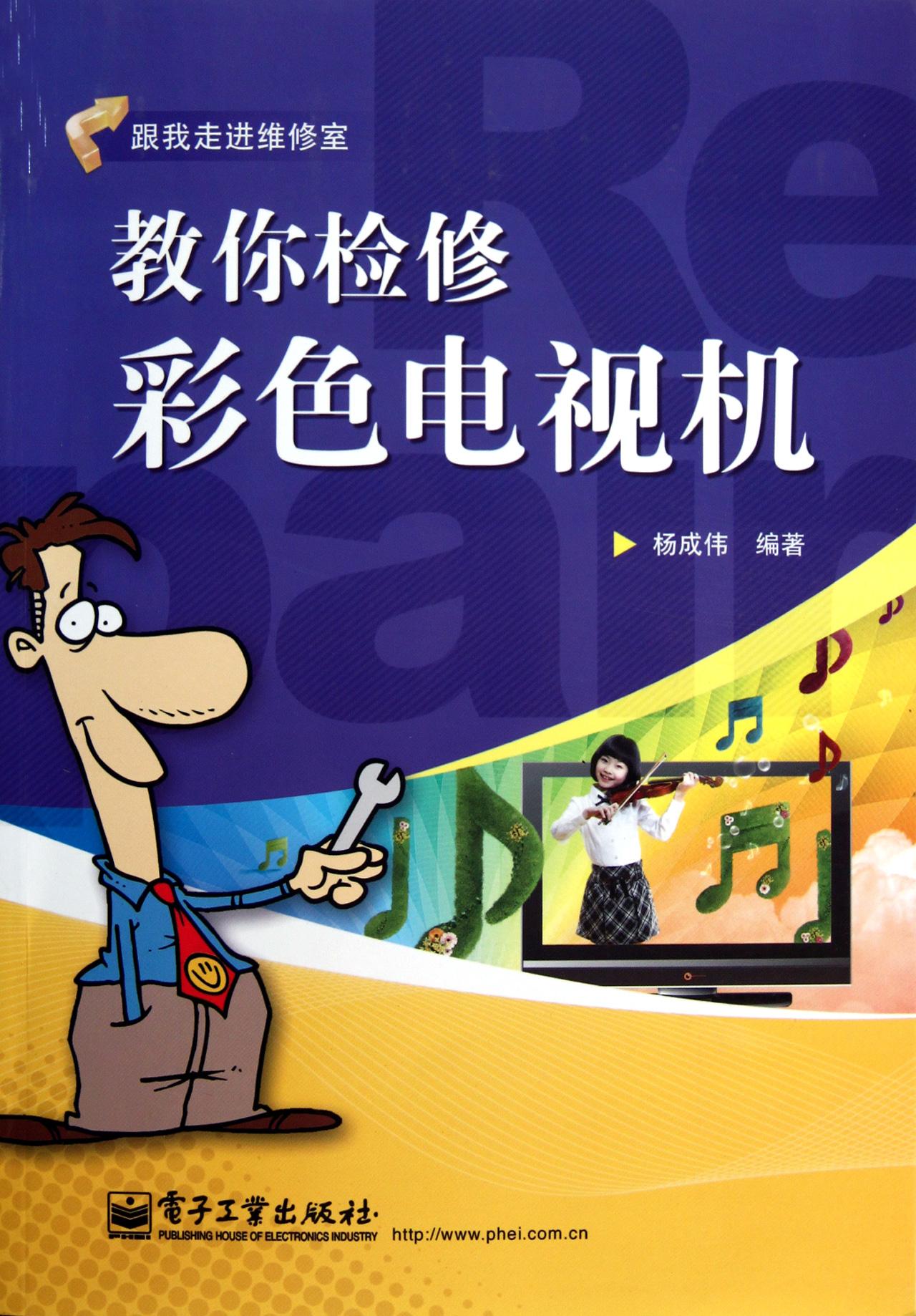 海尔29f7a-pn彩色电视机