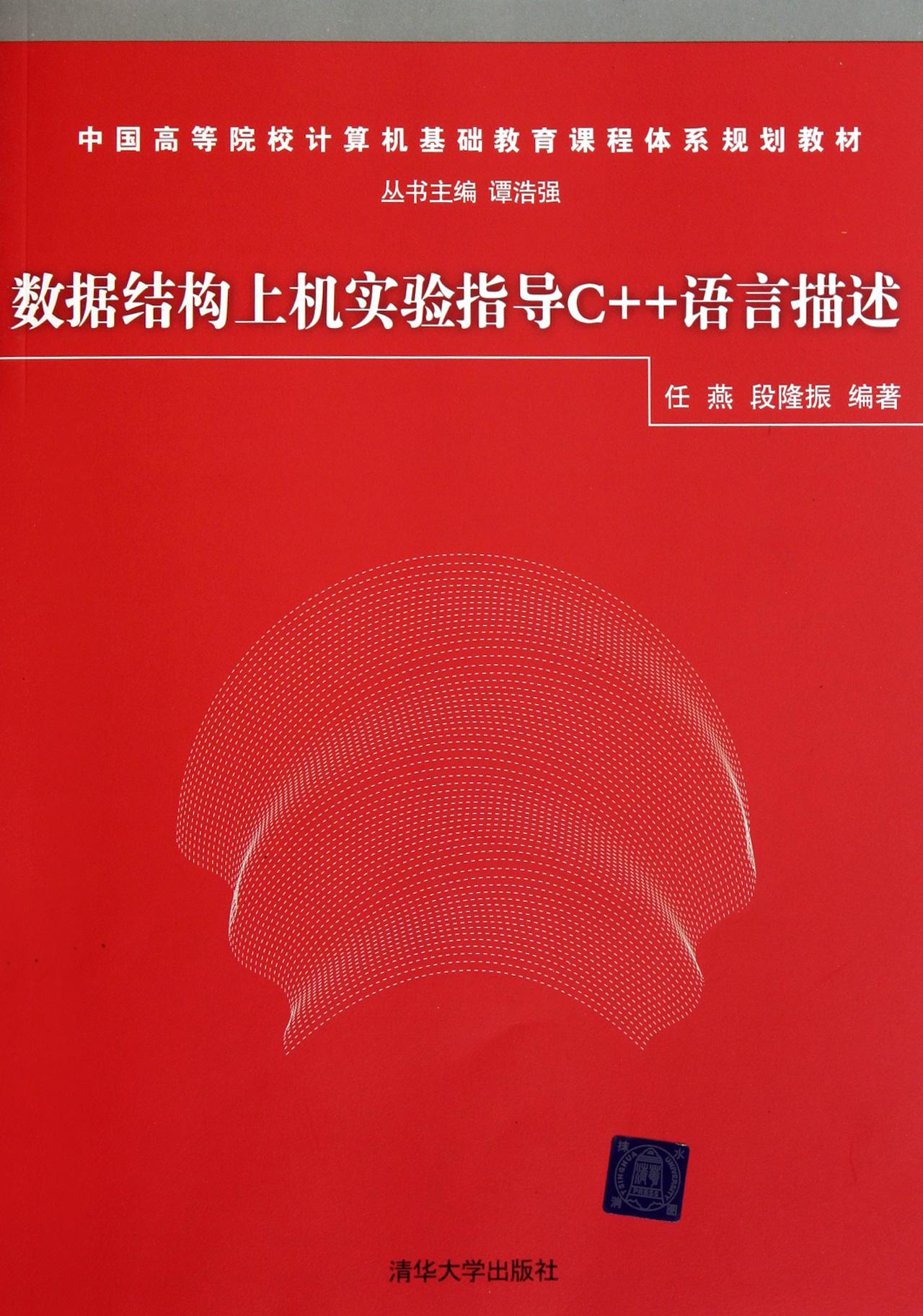 数据结构上机实验指导c  语言描述(中国高等院校计算机基础教育课程