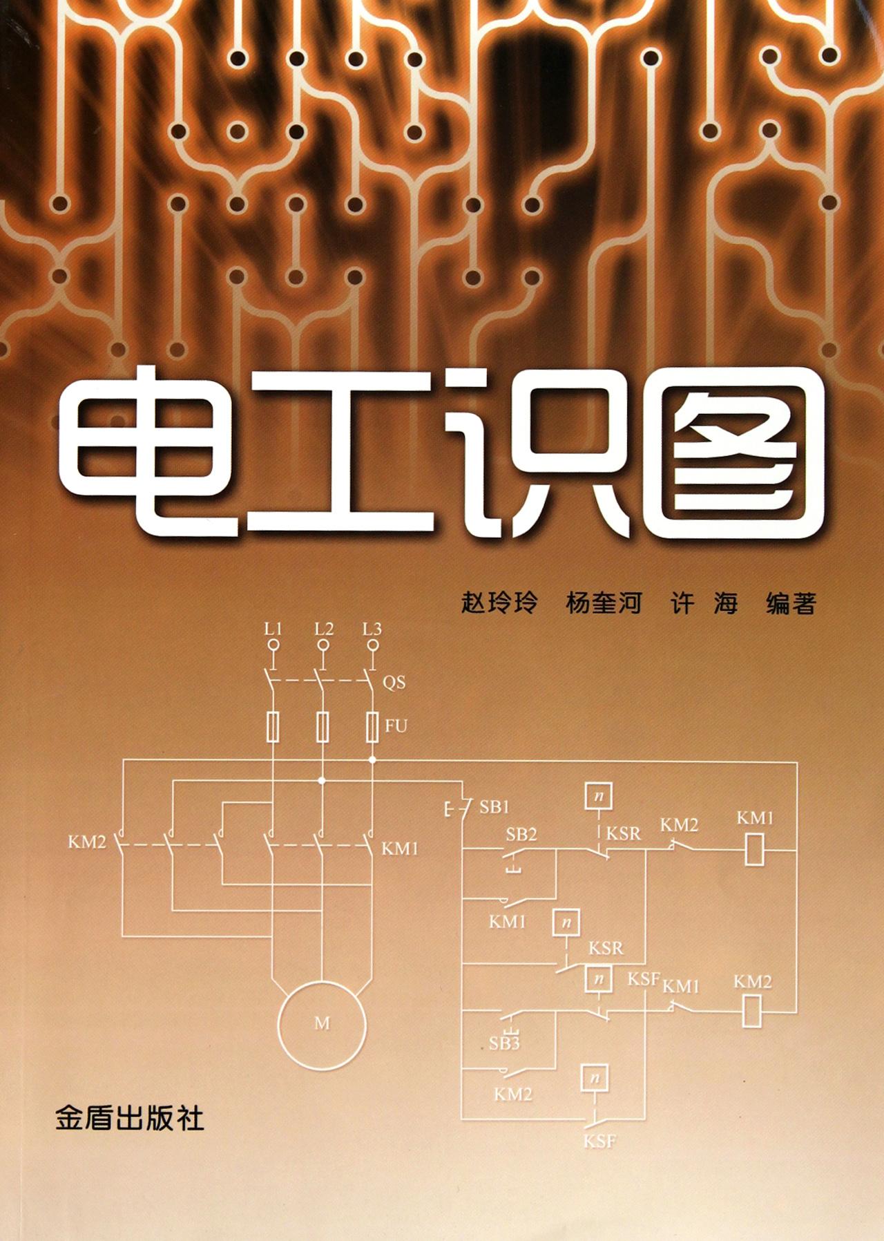 适合初,中级电工和工程技术人员阅读参考,也可作为技校,中高等职业