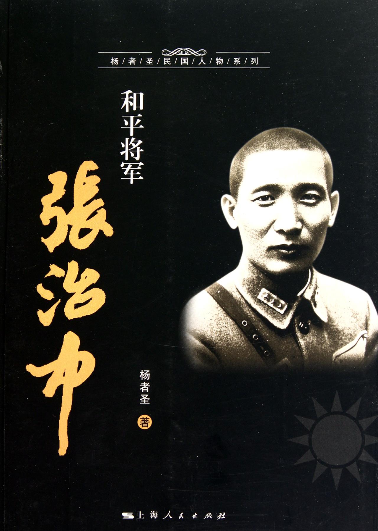 和平将军张治中/杨者圣民国人物系列