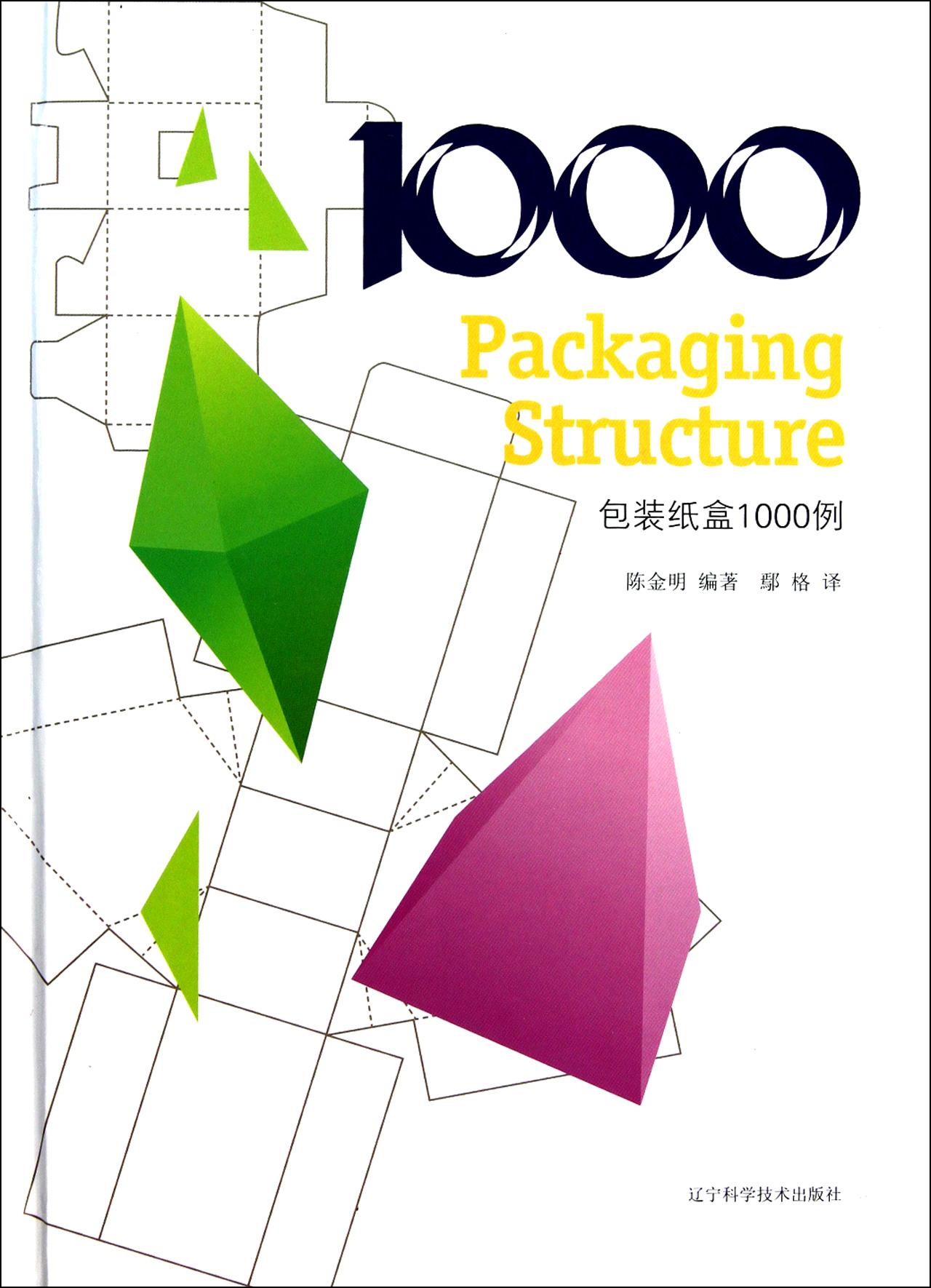 包装纸盒1000例(附光盘)(精)