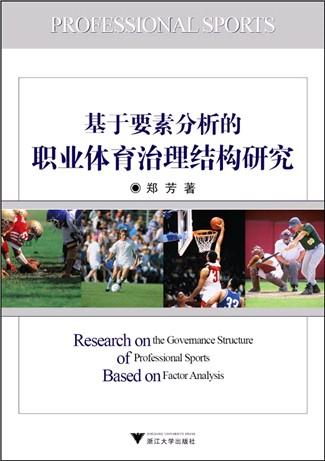 基于要素分析的职业体育治理结构研究