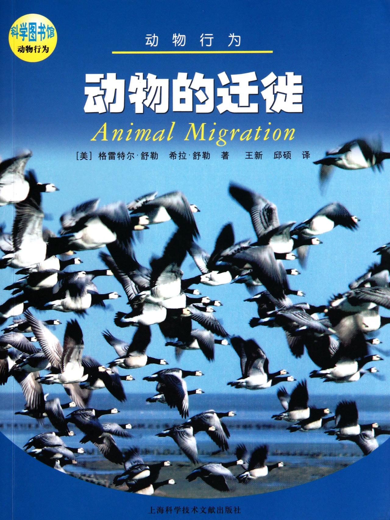 动物的迁徙(动物行为)/科学图书馆