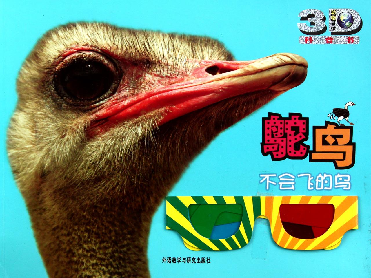 鸵鸟(不会飞的鸟动物星球3d科普书)