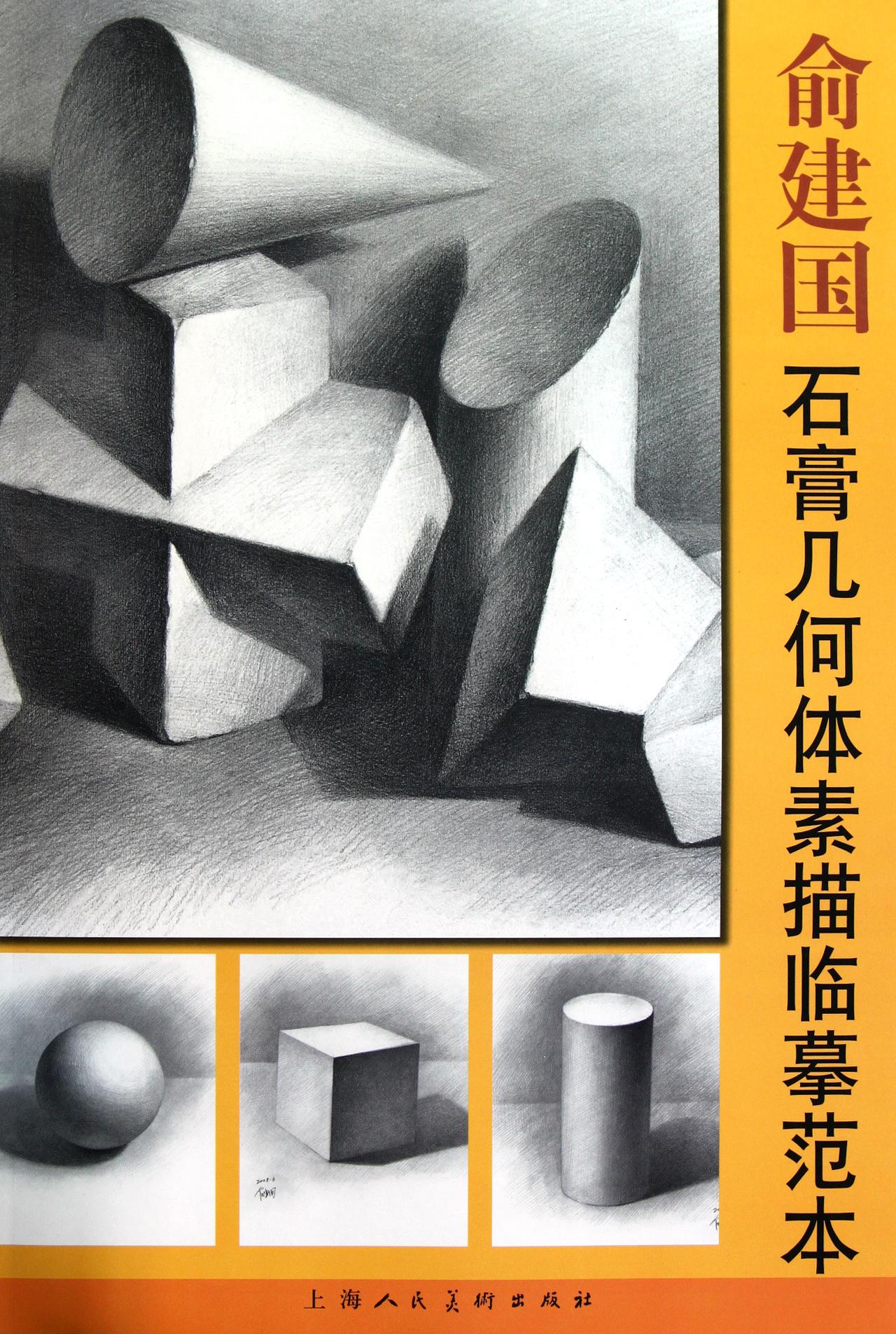 石膏几何体结构素描 球体,正方体,长方体,多边体,圆柱