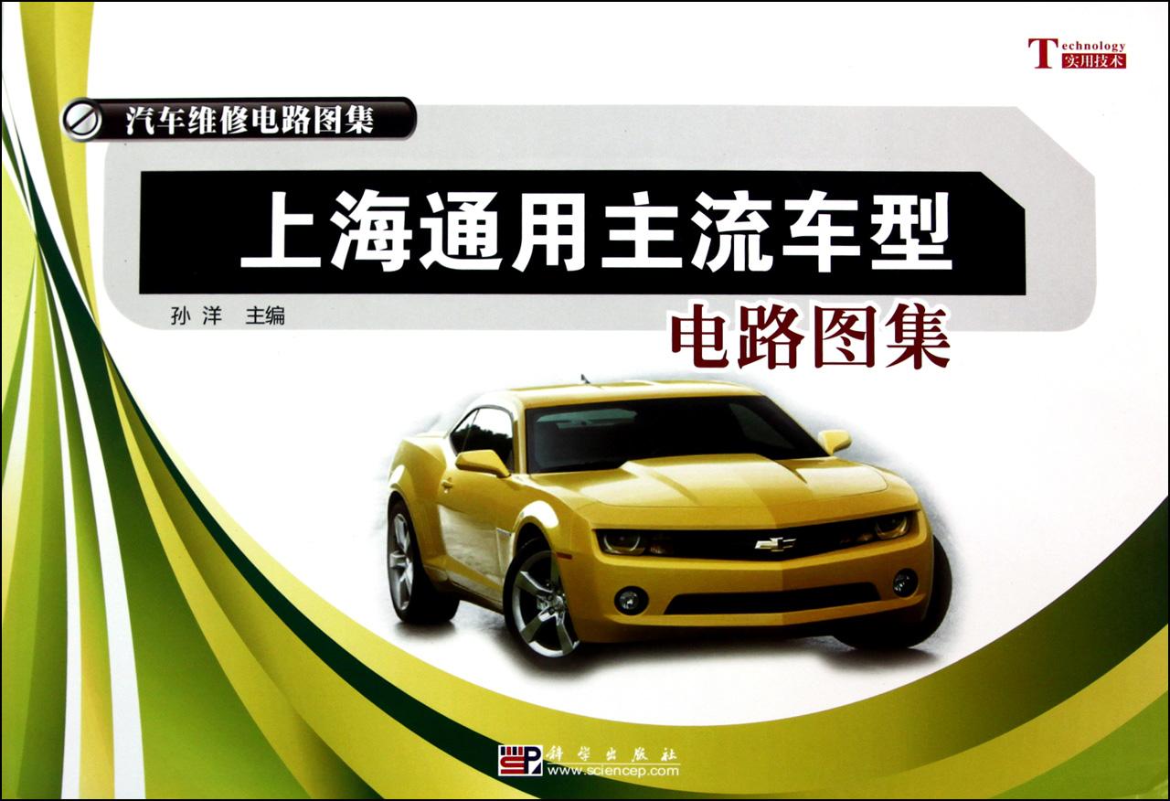上海通用主流车型电路图集/汽车维修电路图集