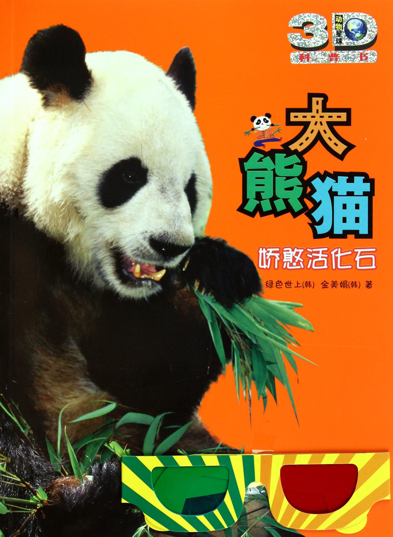 大熊猫(娇憨活化石动物星球3d科普书)