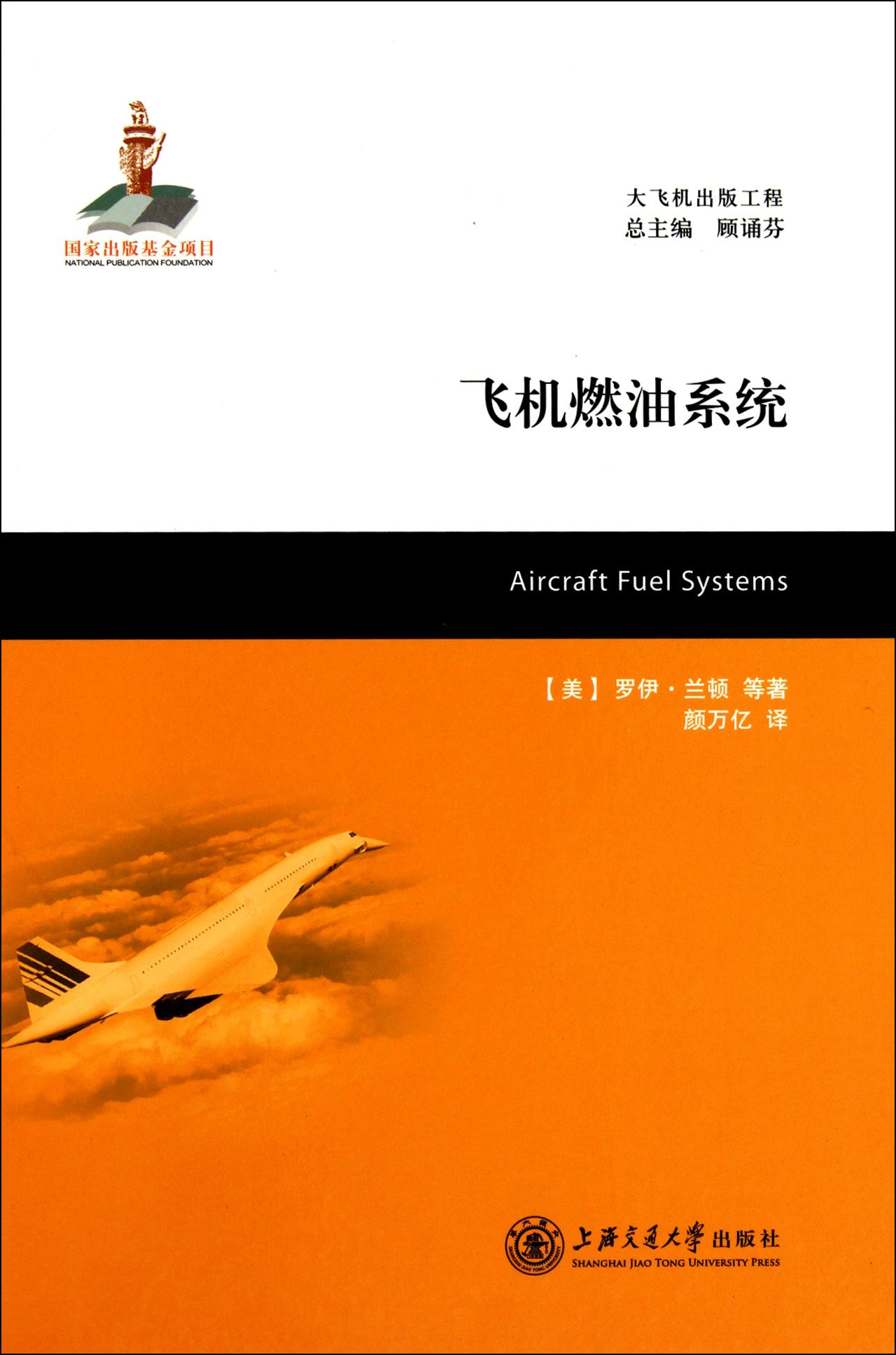 飞机燃油系统(精)/大飞机出版工程