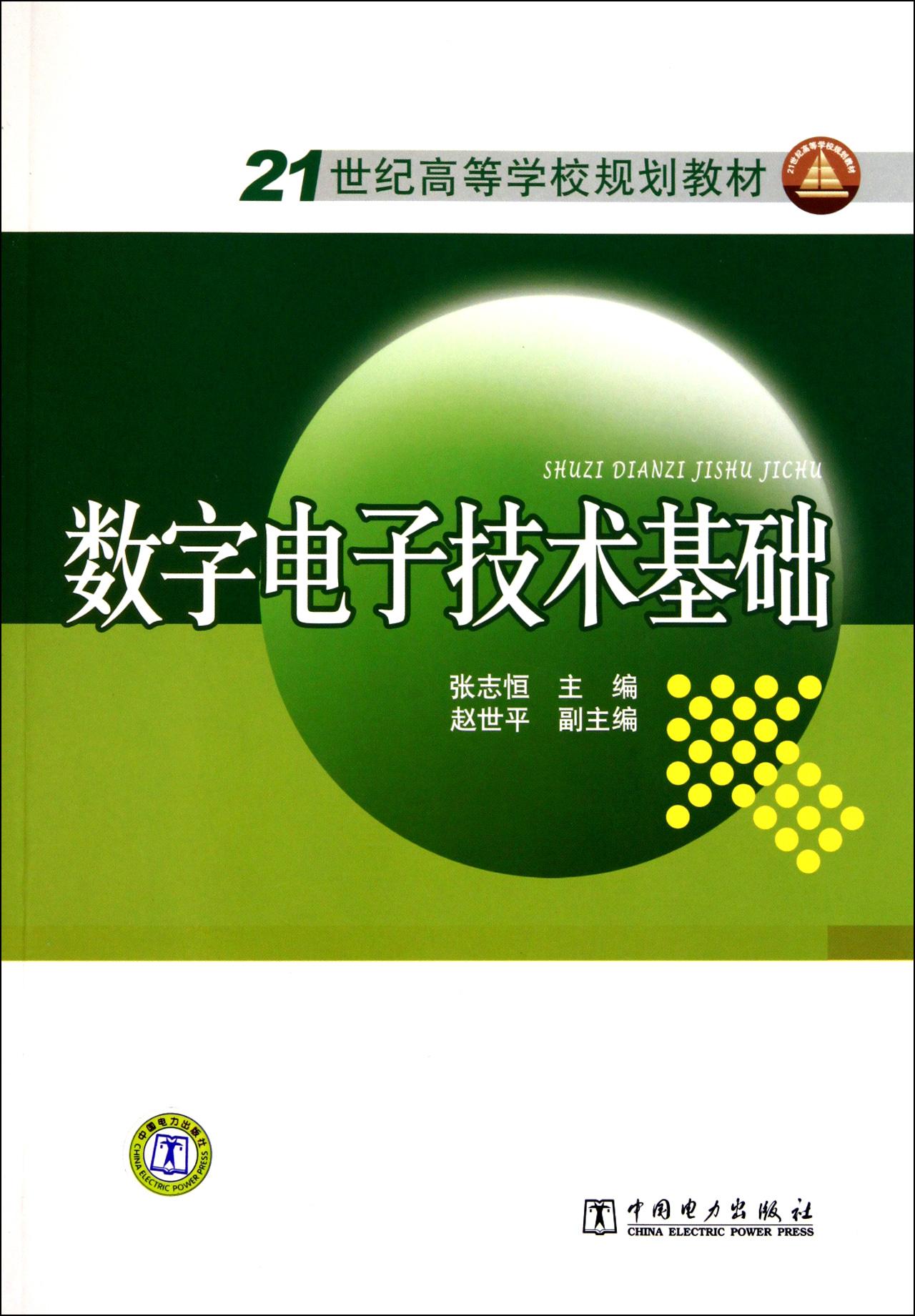 数字电子技术基础(21世纪高等学校规划教材)-云书网