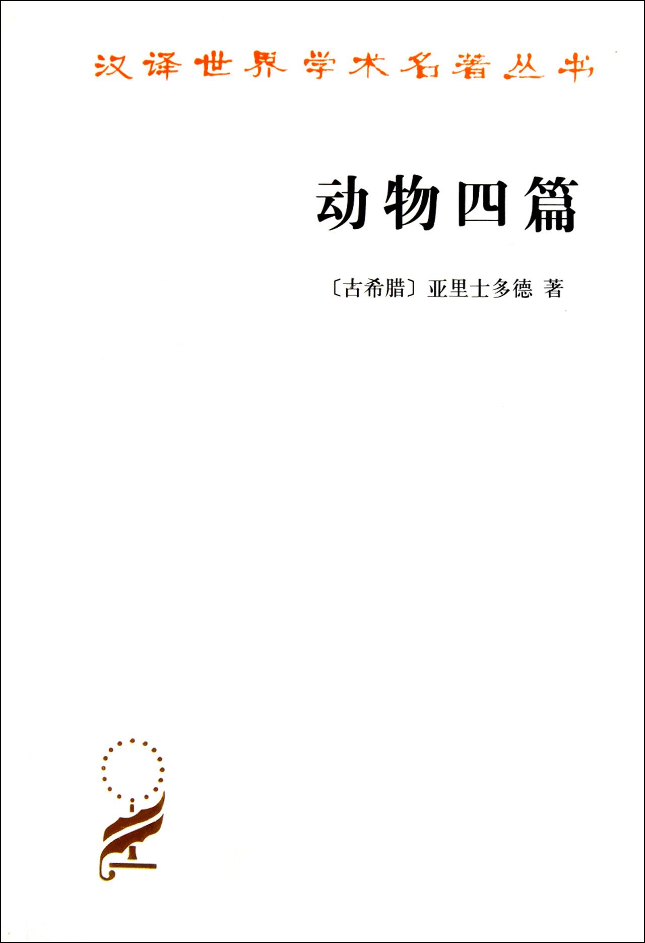 中国动物志(昆虫纲第52卷鳞翅目粉蝶科)(精)