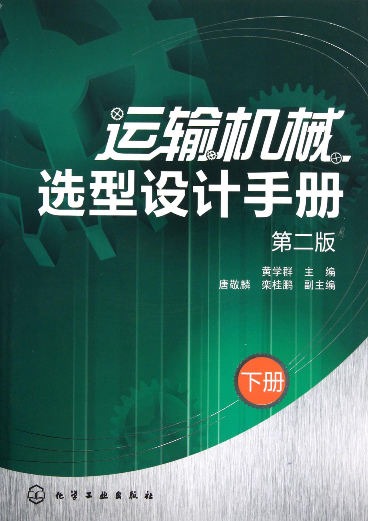 运输机械选型设计手册(第2版下.