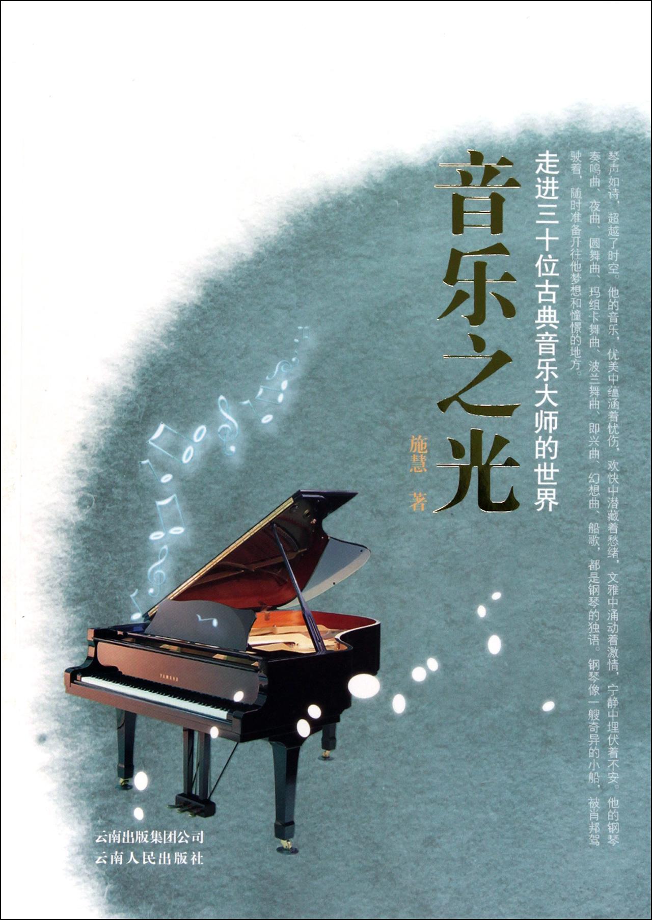 音乐之光(走进三十位古典音乐大师的世界)