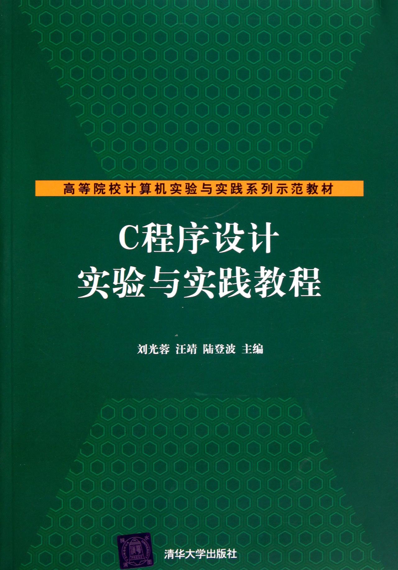 《C语言程序设计(第2版普通高等院校计算机科学与技术十二五规划教材)》编著者葛日波、何毅、刘丽艳、付蓉。 《C语言程序设计(第2版普通高等院校计算机科学与技术十二五规划教材)》是以C语言零起点读者作为主要对象的程序设计教程。2008年8月出版了第1版,本次再版融入了新的教学与改革成果,更加突.出了教师方便教,学生容易学的特点。 本书紧密结合技术和应用背景,按照从问题中来~到问题中去的思路进行精心策划,用大量的图表和程序实例将知识融入其中,大大降低了知识的抽象性和复杂性,符合读者的认知规律,很容易入门