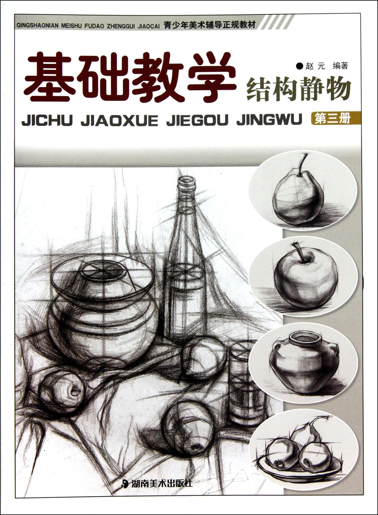 各种陶罐素描结构图