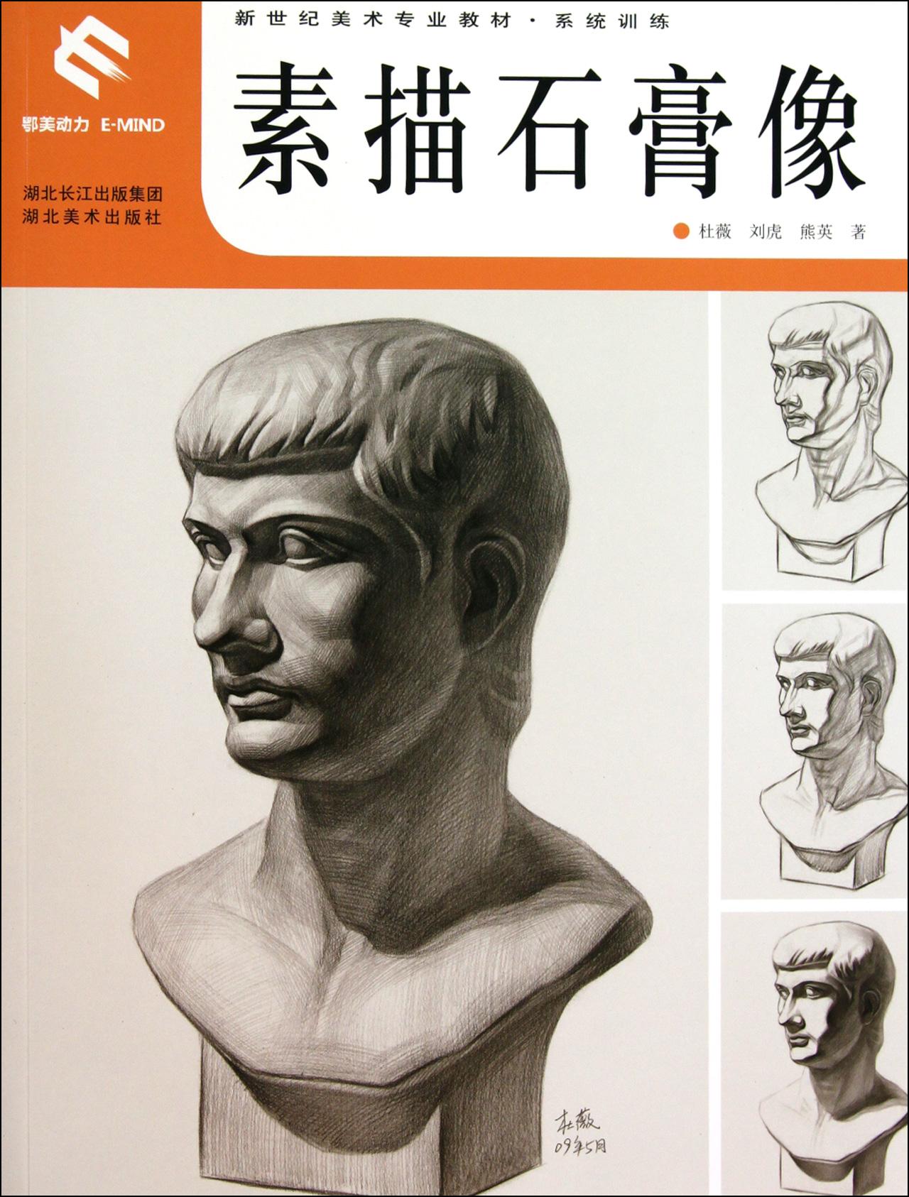 素描石膏像(新世纪美术专业教材.
