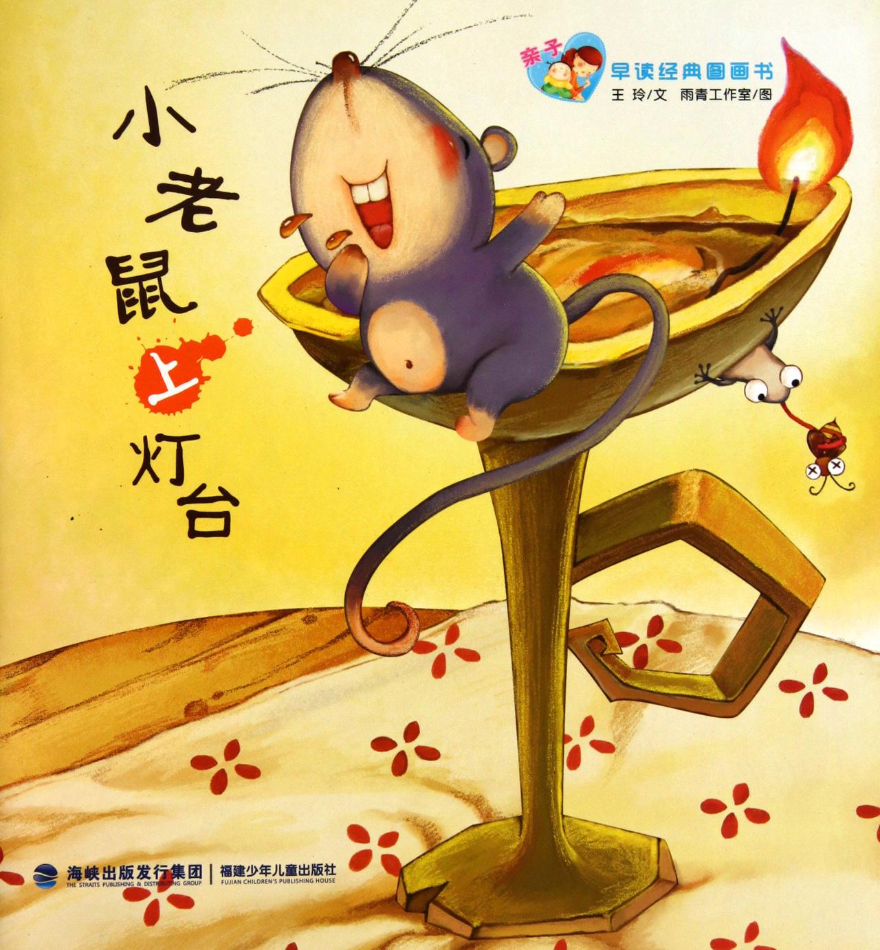 小老鼠上灯台/亲子早读经典图画书