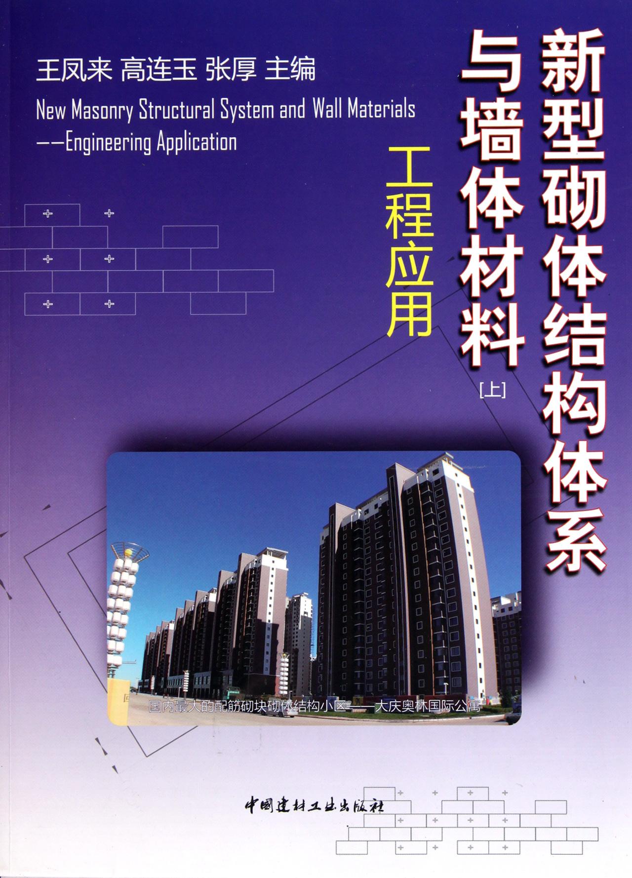 新型砌体结构体系与墙体材料(上工程应用)