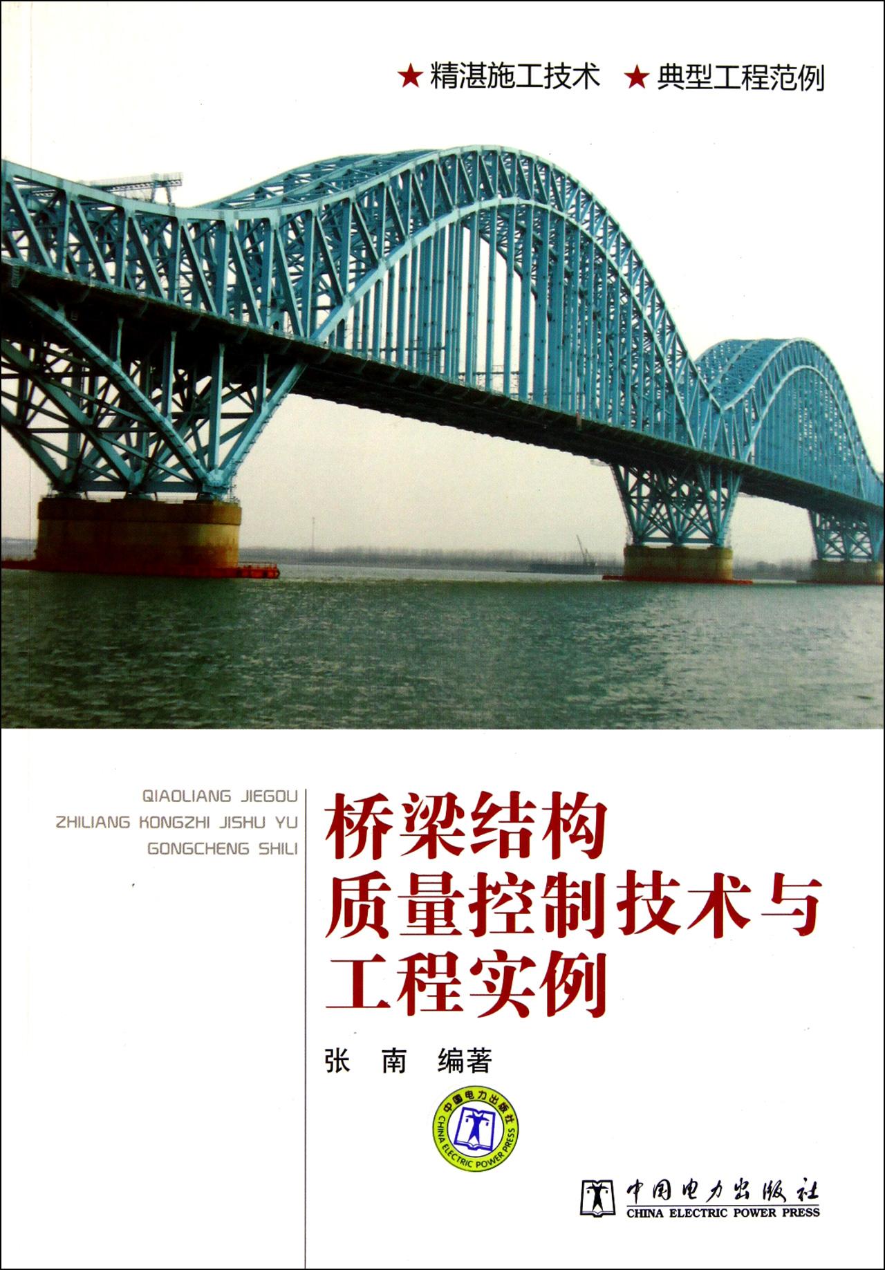桥梁结构质量控制技术与工程实例