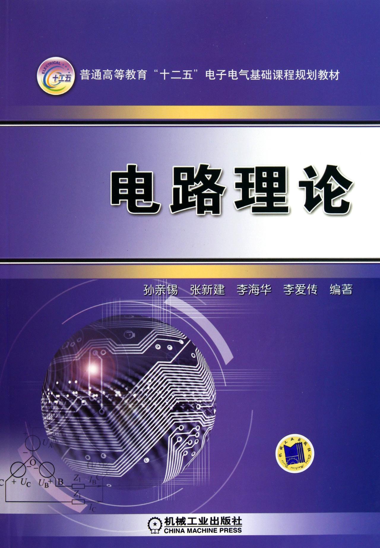 电路学习指导与习题分析(第5版普通高等教育十五国家级规划教材配套
