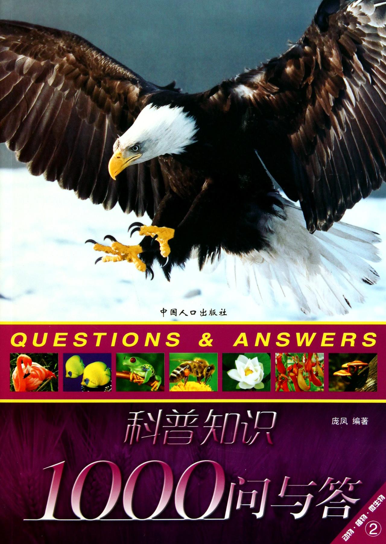 动物 什么是哺乳动物? 什么是恒温动物和变温动物? 爬行动物有什么特点? 两栖动物和爬行动物一样吗? 什么是腔肠动物? 什么是环节动物? 什么是软体动物? 什么是节肢动物? 什么是棘皮动物? 什么是留鸟与候鸟? 动物为什么会预报地震? 动物为什么会冬眠? 动物也有年轮吗? 动物也会做梦吗? 为什么动物的舌头奇形怪状? 动物的血都是红色的吗? 动物为什么会变色? 什么是拟态? 什么是保护色? 什么是警戒色? 什么是迁徙? 为什么动物的尾巴会不一样? 为什么澳大利亚会有很多有袋类动物? 狮子为什么被称为兽中之