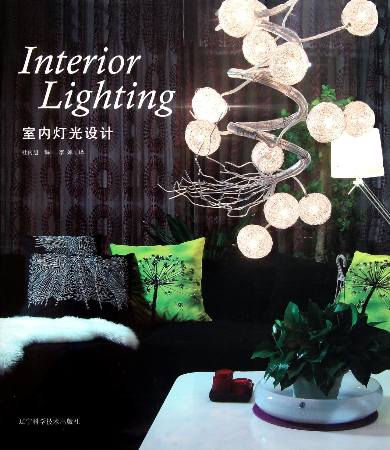 室内灯光设计(精)