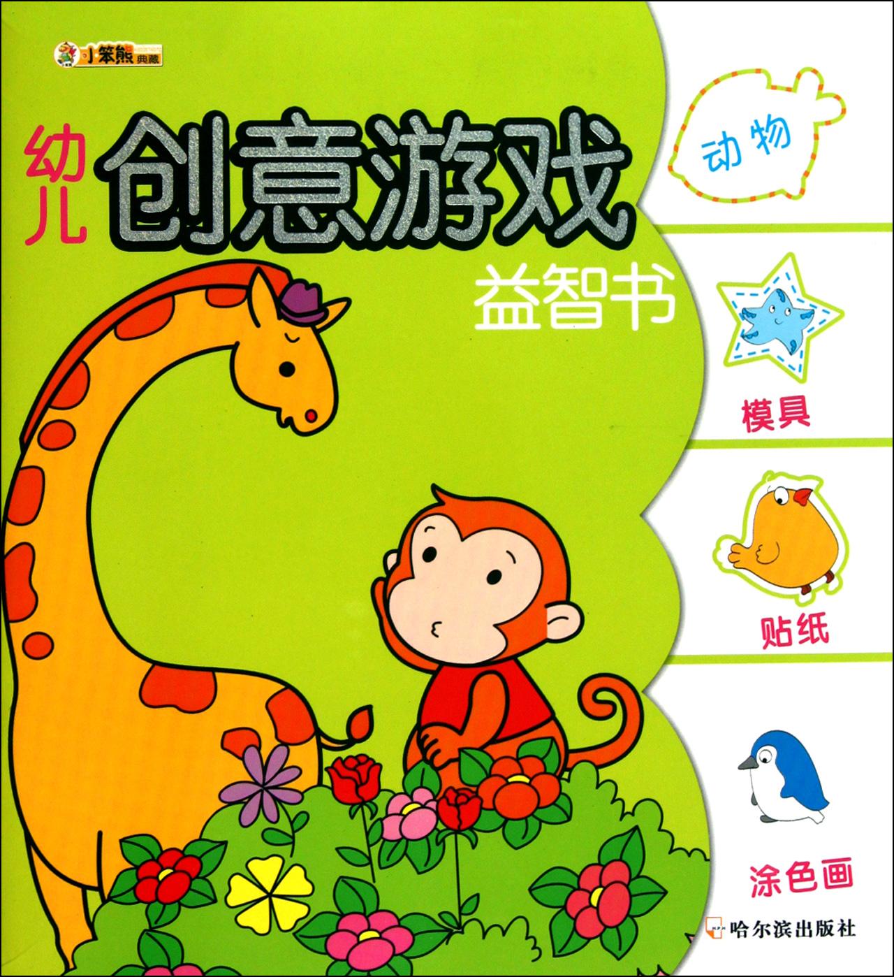 动物/幼儿创意游戏益智书