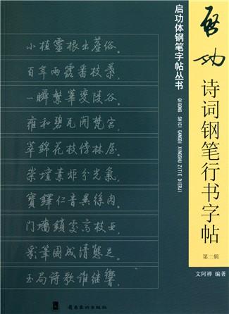 启功诗词钢笔行书字帖(第2辑).图片
